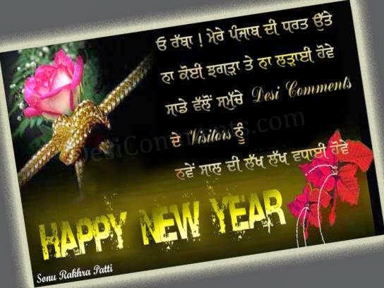 happy new year wishes and greetings quotes in punjabi merry