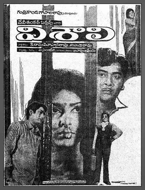 Visali Telugu Mp3 Songs Free  Download  1973