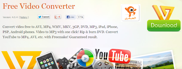 برنامج Freemake Converter