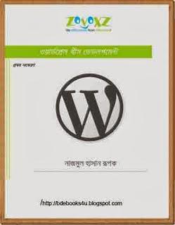 Download Free WordPress Theme Development Bangla Books ~ 24helpzone