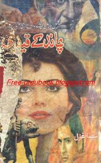 Atish Fishan By Iqbal Kazmi