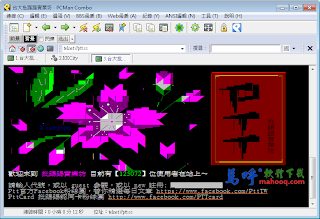 PCMan Combo 免安裝中文版,BBS、PTT 瀏覽器下載
