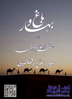Bagh-o Bahar (Qisa chahar darwesh) by Mir Amaan Dehlvi