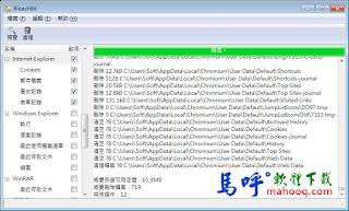 BleachBit Portable 免安裝版,釋放硬碟、磁碟空間軟體 Win7、XP、Vista,刪除系統垃圾、暫存檔、Cookies、刪除隱私資料
