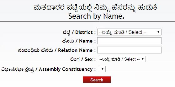 CEO Karnataka Electoral Roll by Name