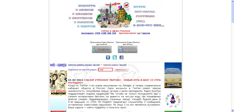 Слушать радио онлайн Юнитон Новосибирск ID 708