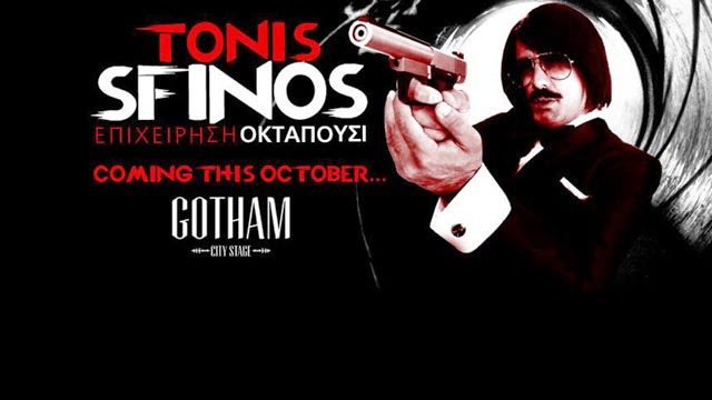 gotham city stage tonis sfinos