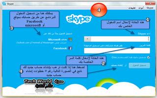 برنامج Skype Offline installer كامل الاصدار الاخير و شرح خطوات التثبيت 4