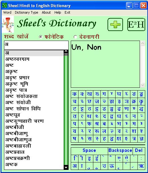 Screenshot Sheels Hindi English Dictionary 2.0