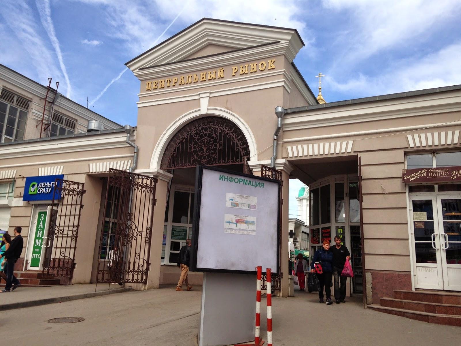 Центральный-Рынок-Ростов