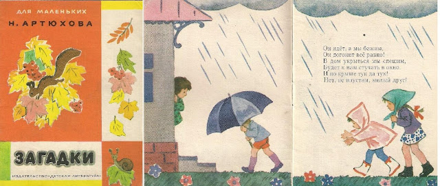 detskaya literatura, artyukhova, 1978, collection of russian books for children, picture book