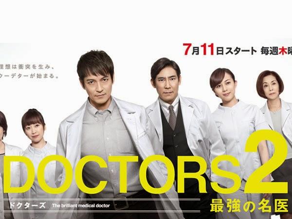 最強的名醫3(日劇) DOCTORS 最強的名醫系列