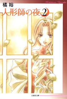 人形師の夜 第01-02巻 [Ningyoushi no Yoru vol 01-02]