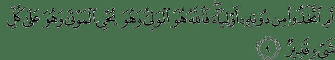 Surat Asy-Syura ayat 9