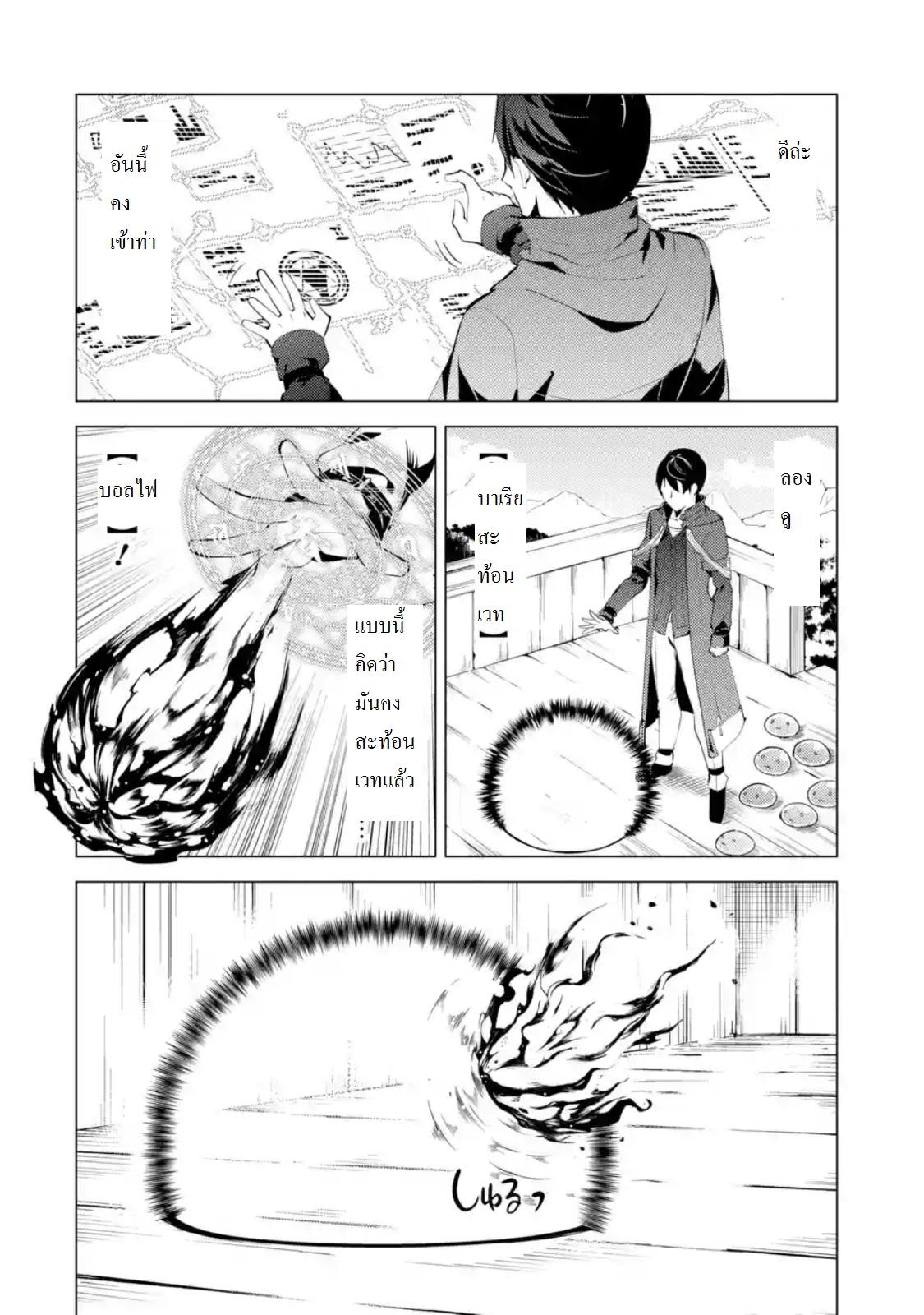 Tensei Kenja no Isekai Life ตอนที่ 6.5 TH แปลไทย