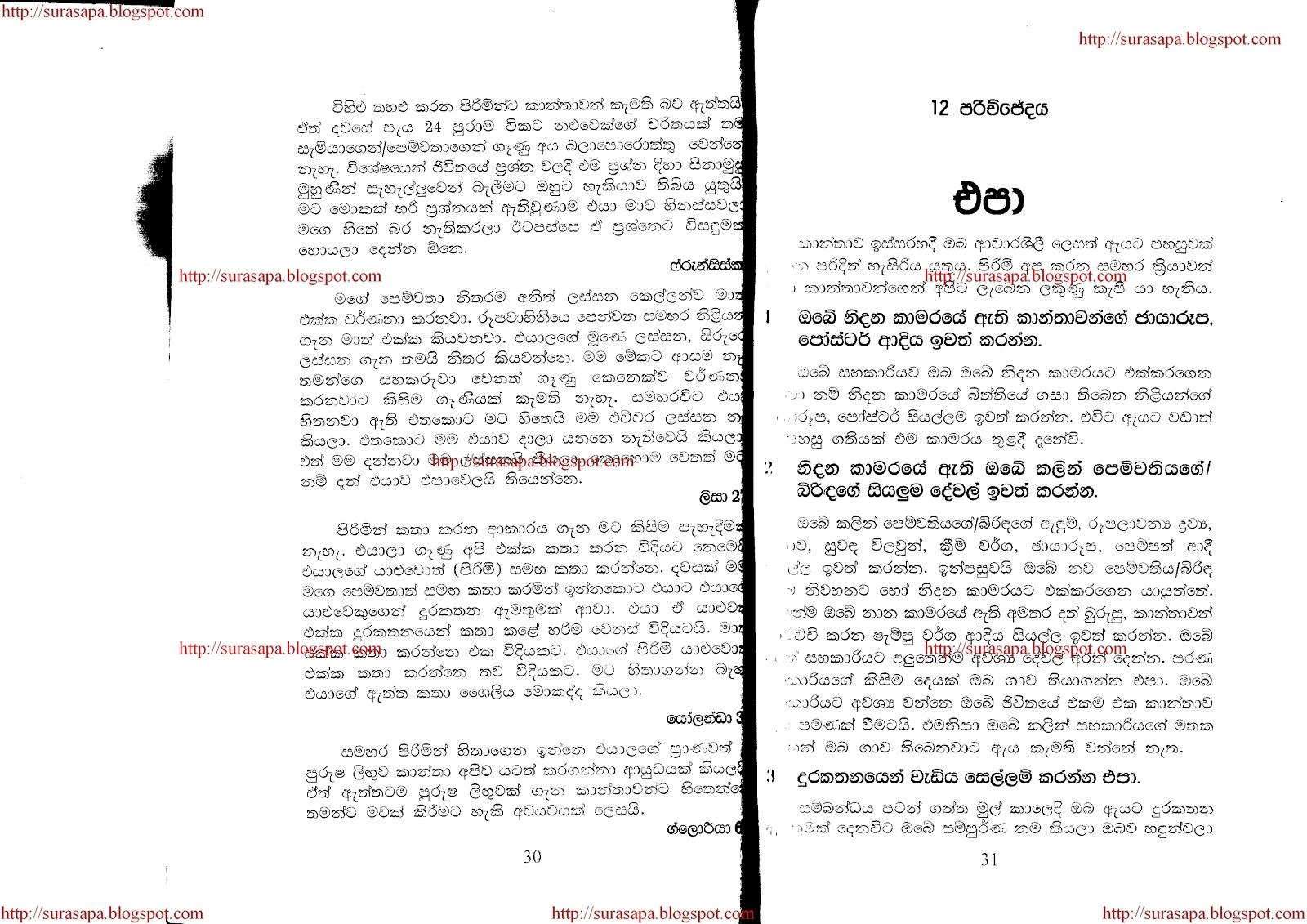 Sinhala Kello Heluwen Video Related Keywords - Sinhala Kello Heluwen ...