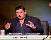 برنامج  مع إسلام البحيرى حلقة يوم الثلاثاء 24 مارس 2015