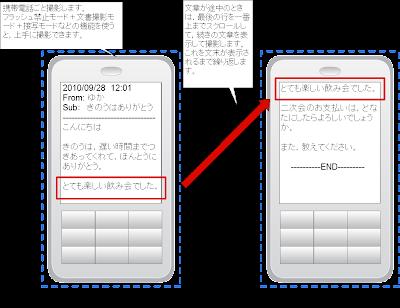 メール画面の撮影方法