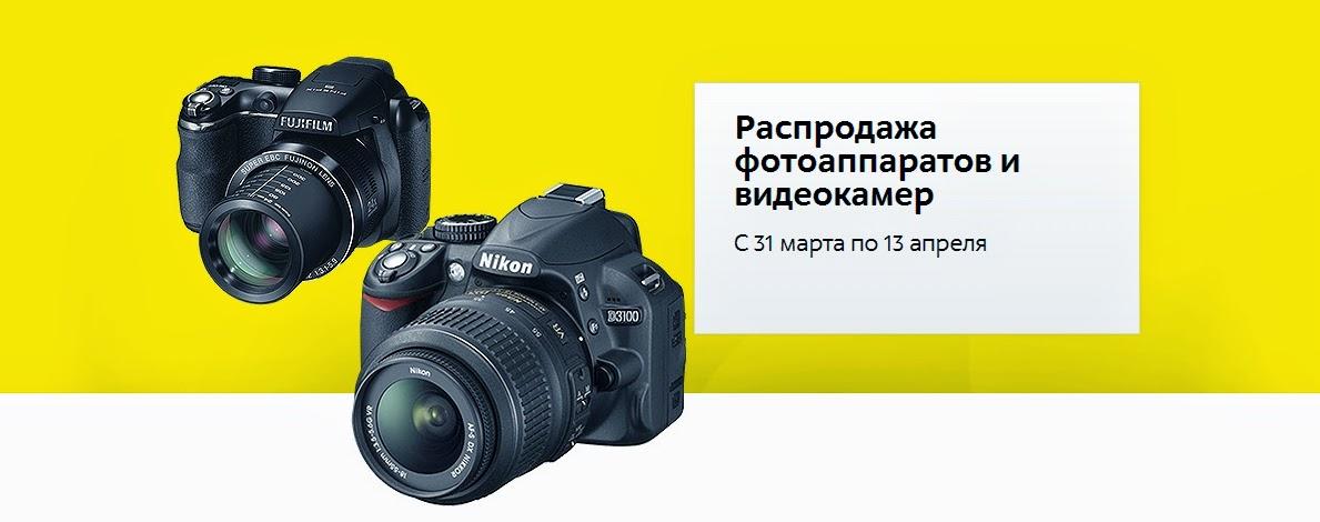 Распродажа фото и видеокамер в М.Видео