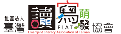 臺灣讀寫萌發協會‧Emergent Literacy Association of Taiwan