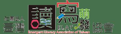 臺灣讀寫萌發協會‧Emergent Literacy Association of Taiwan