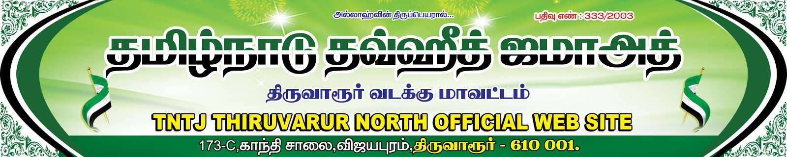 TNTJ Thiruvarur Header