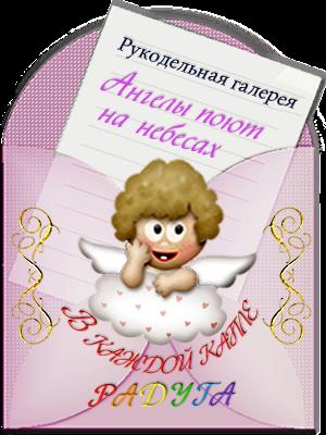 Рукодельная галерея Ангелы