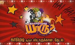 Watch Kalakkapovadhu Yaaru Season 5 Vijay Tv 25th September 2016 New Comedy Show 25-09-2016 Full Program Show Youtube HD Watch Online Free Download