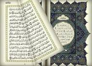 See Holly Qur'an