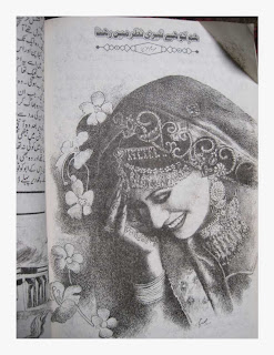 Hum ko hai teri nazar mein rehna novel by Mariam Aziz