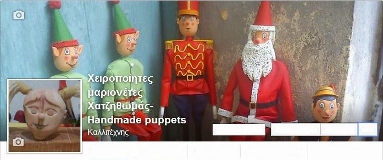 Χειροποίητες μαριονέτες Χατζηθωμάς- Handmade puppets
