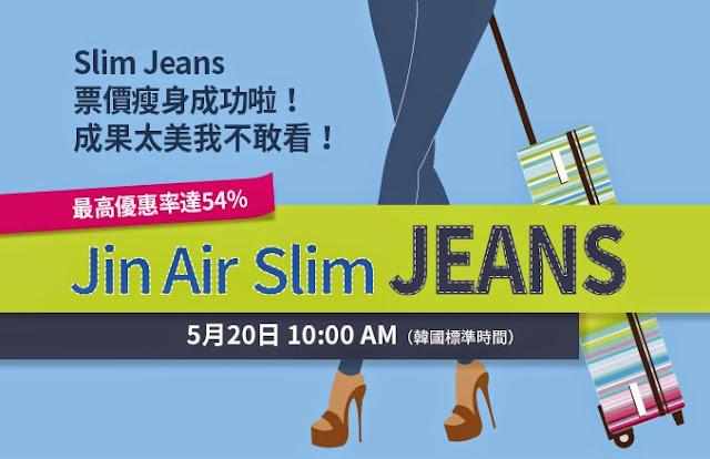 真航空 Jin Air 46折 暑假去[ 首爾 ],香港 及 澳門 出發,明天(5月20)早上9時開賣!