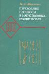 Монографии М.А.Жидковой: (читайте в Интернет)