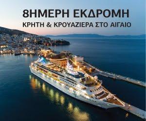 ΚΡΗΤΗ & ΚΡΟΥΑΖΙΕΡΑ ΣΤΟ ΑΙΓΑΙΟ