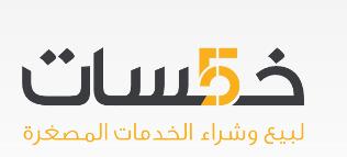 هذا هو شعار موقع خمسات