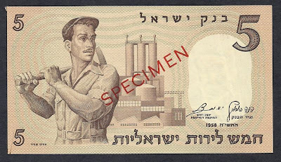 Israel currency money 5 Israeli Pound banknote