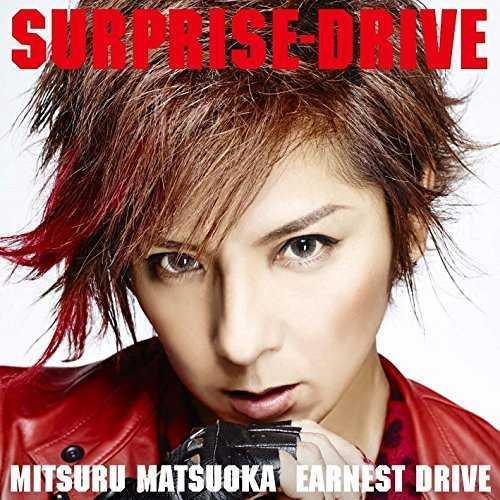 [MUSIC] Mitsuru Matsuoka EARNEST DRIVE – SURPRISE-DRIVE (2014.12.03/MP3/RAR)