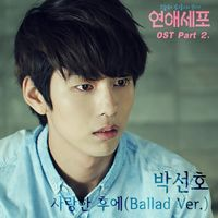 4 Soundtrack Lagu Drama Love Cells