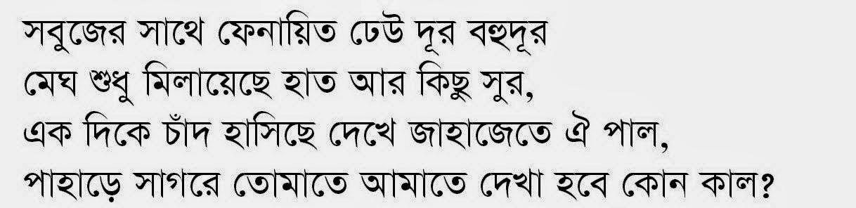 Valobasar Bangla Kobita- Tomate Amate.jpg