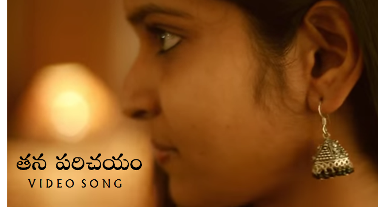 THANA PARICHAYAM Telugu Song Video Album 2014