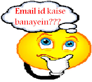 Email id kaise banate hain ????