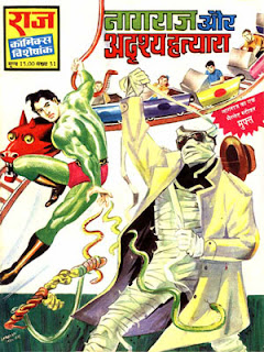 ADRISHYA HATYARA (Nagraj Hindi Comic)