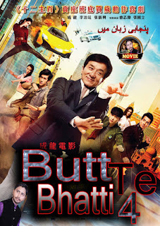 Butt Te Bhatti 4 (Kung Fu Yoga) 2018 Punjabi Dubbed DVDRip | 720p | 480p | Watch Online and Download