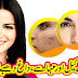 How Get Rid Of Pigmentation Freckles - Home Remedy
