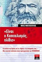 Είναι ο Καπιταλισμός, ηλίθιε - Νίκος Μπογιόπουλος