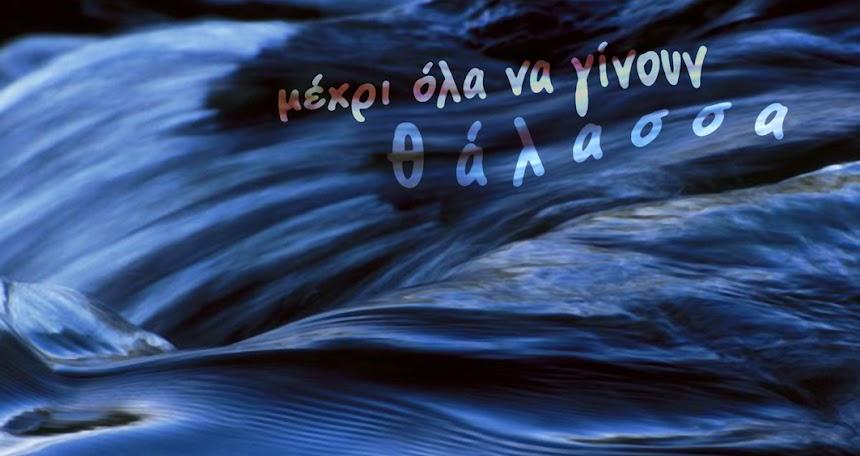 μέχρι όλα να γίνουν θάλασσα...