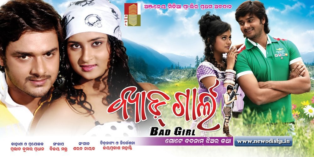 Bad Girl Odia Movie Story Cast Crew Wallpapers And Songs