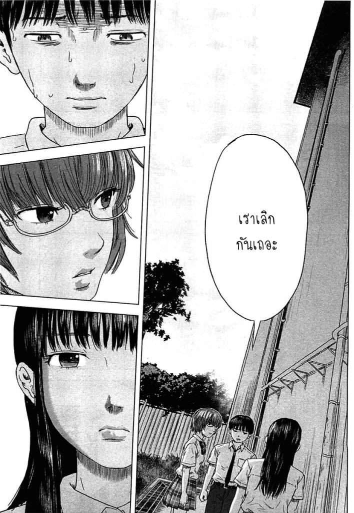 อ่านการ์ตูน Aku no Hana 13 ภาพที่ 30