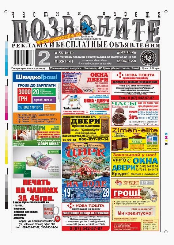 Газета позвоните николаев объявления работа последний выпуск подать бесплатное объявление на московские сайты