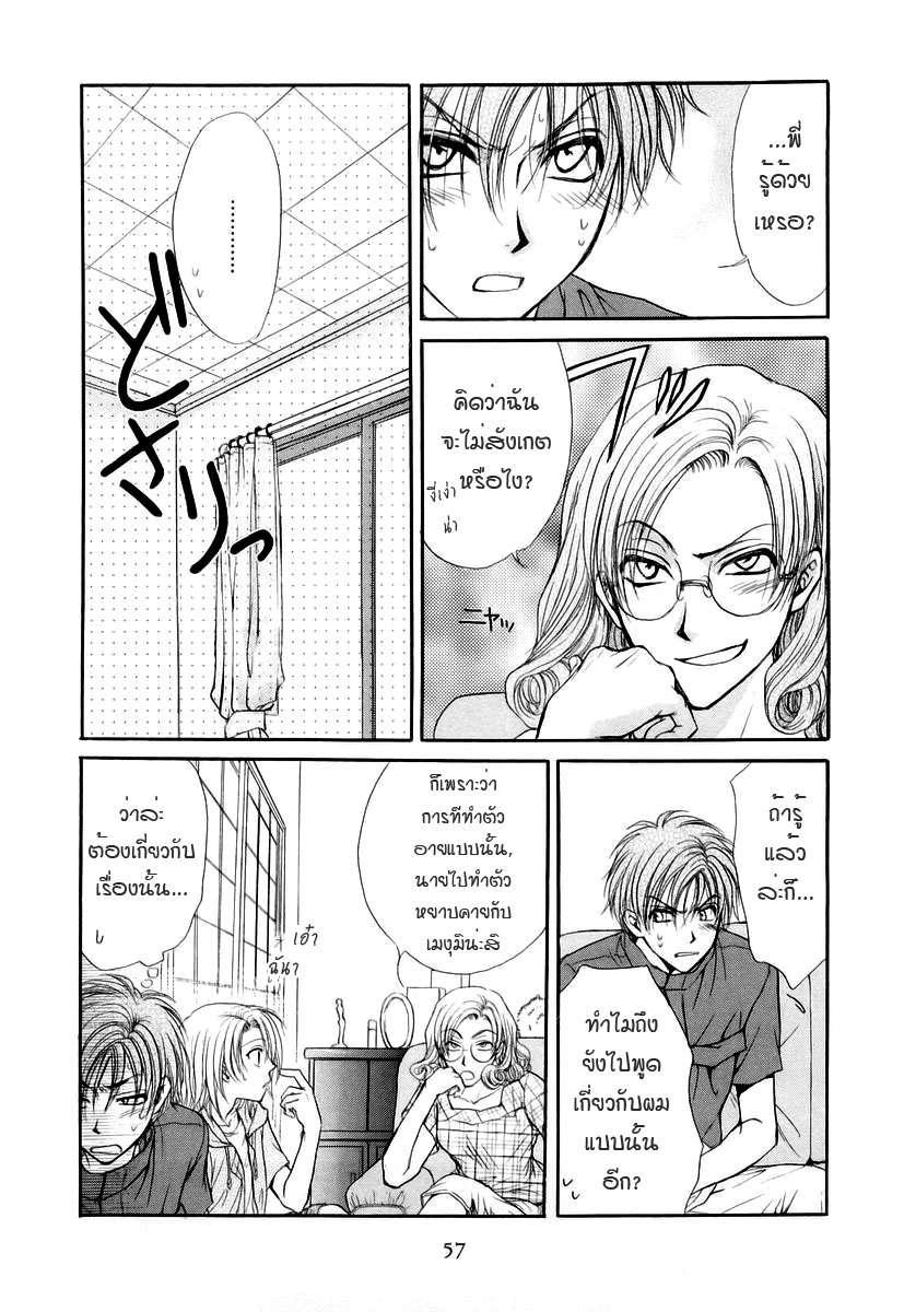 อ่านการ์ตูน Kakumei no Hi 5 ภาพที่ 21